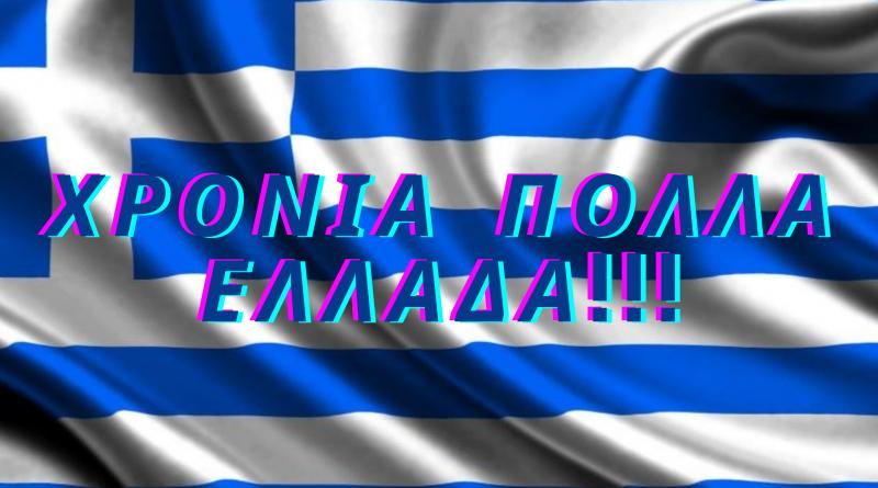1821-2021, ΧΡΟΝΙΑ ΠΟΛΛΑ ΕΛΛΑΔΑ