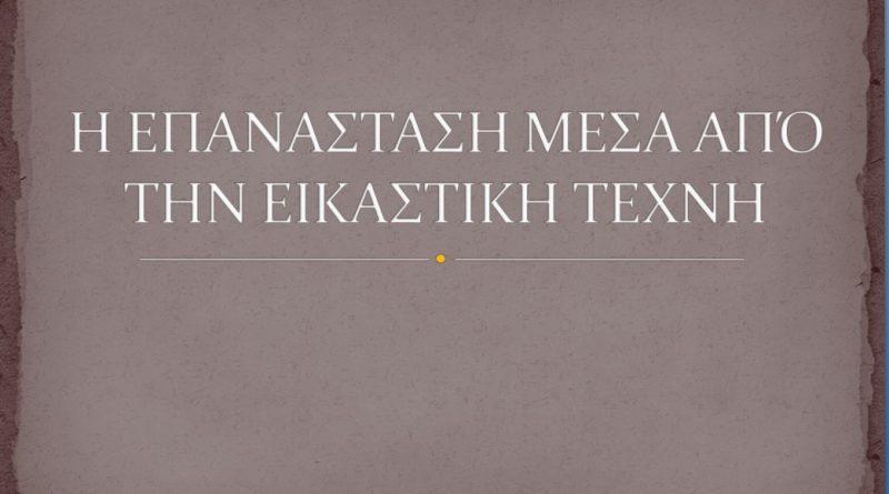 Η Ελληνική Επανάσταση μέσα από την Εικαστική Τέχνη