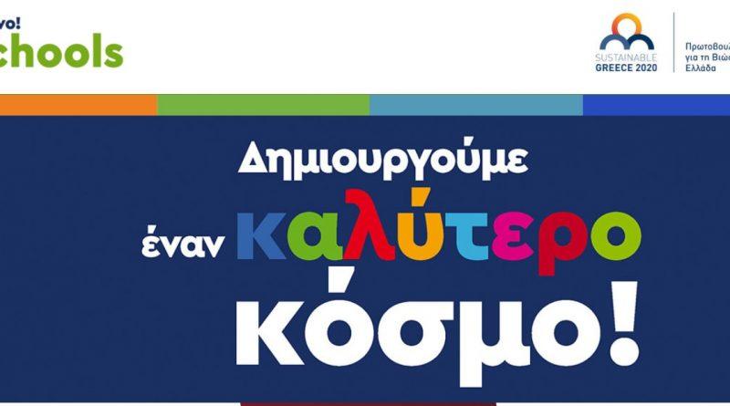 Βravo Schools